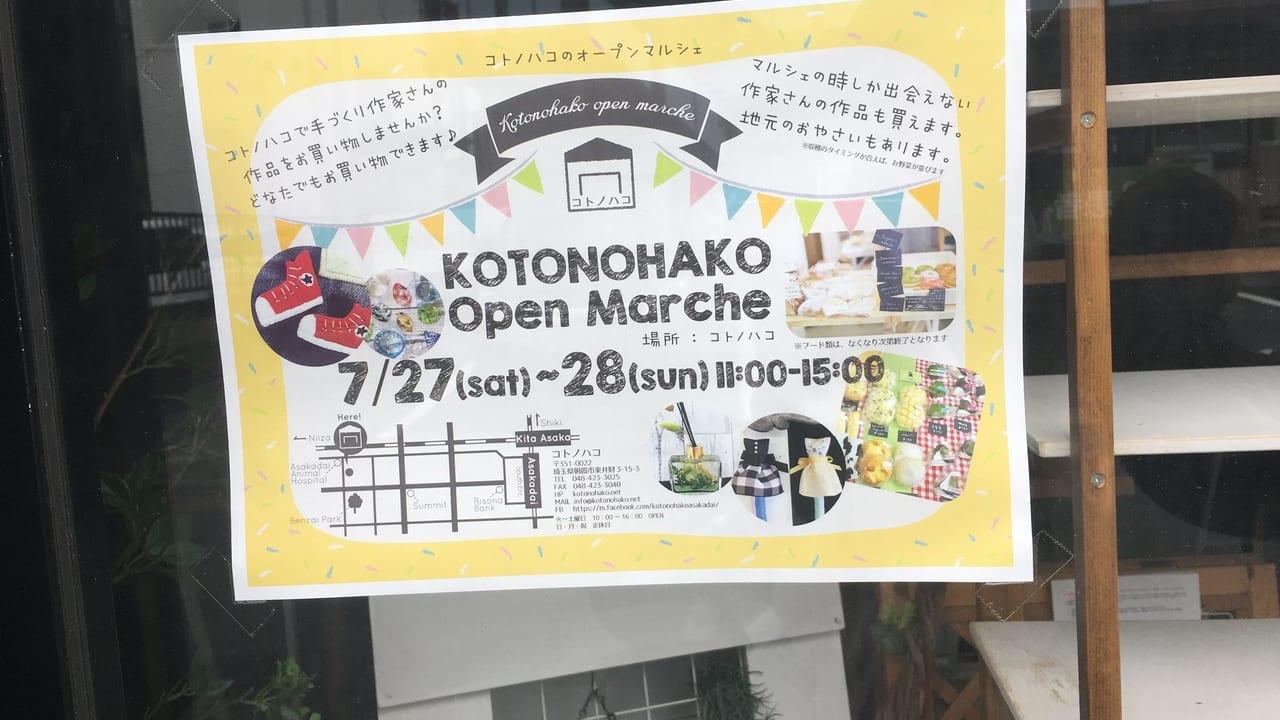 朝霞台コトノハコオープンマルシェ