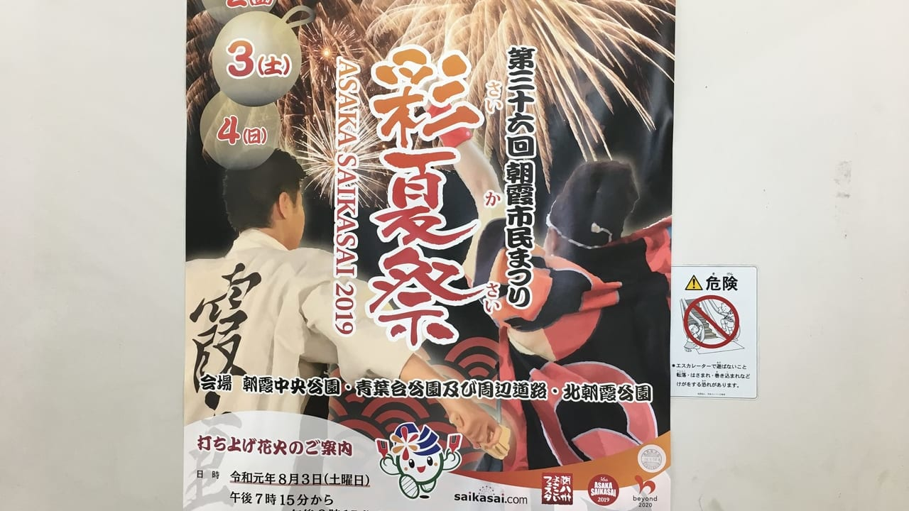 2019彩夏祭ポスター