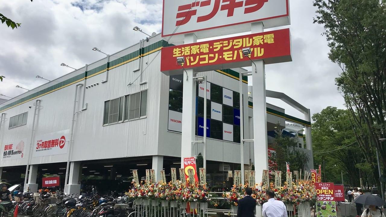 朝霞デンキチ開店