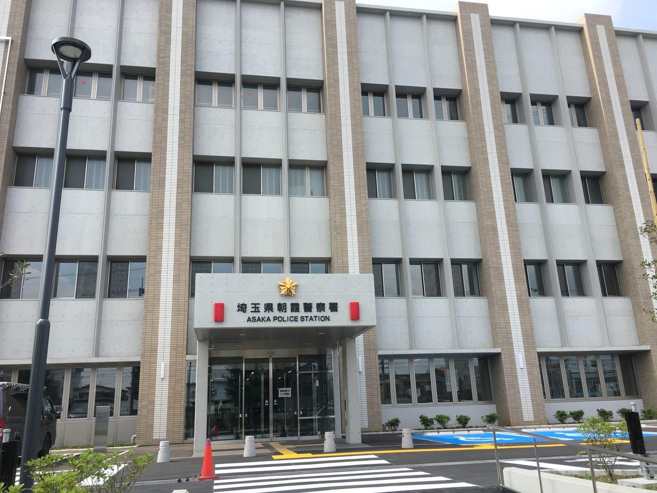朝霞警察署新庁舎正面