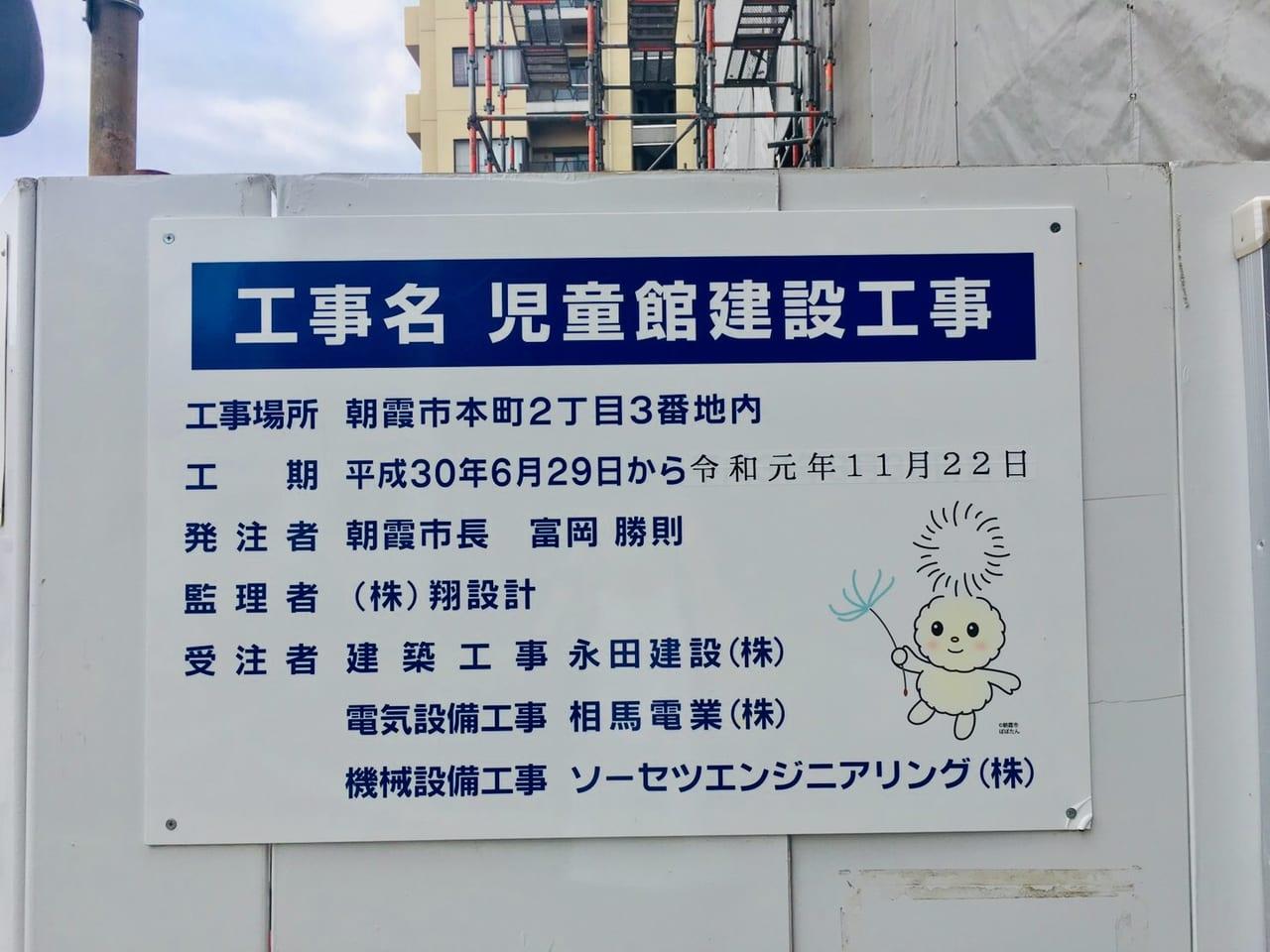 朝霞本町児童館工期
