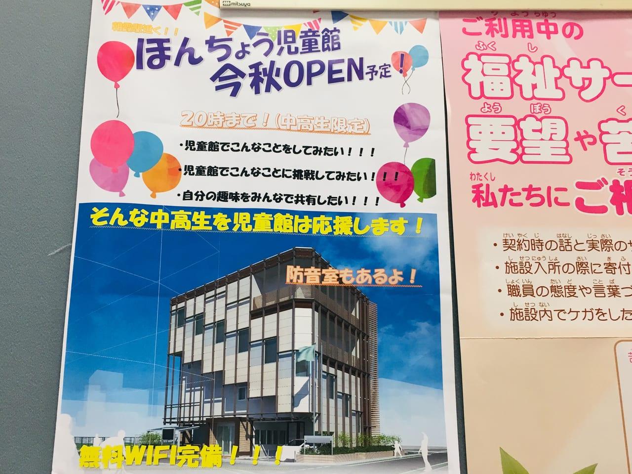 朝霞本町児童館ポスター