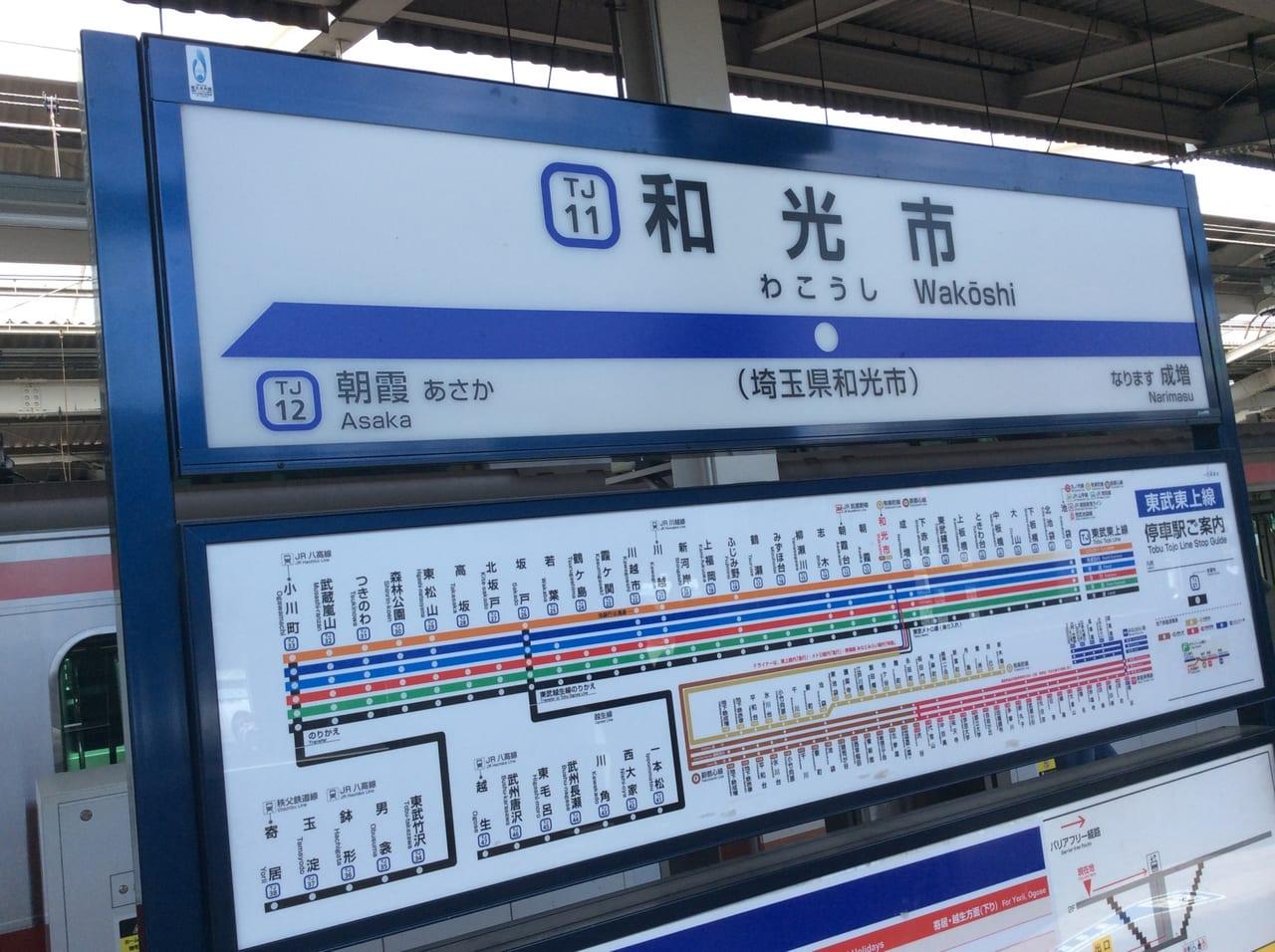 東武東上線システムトラブル