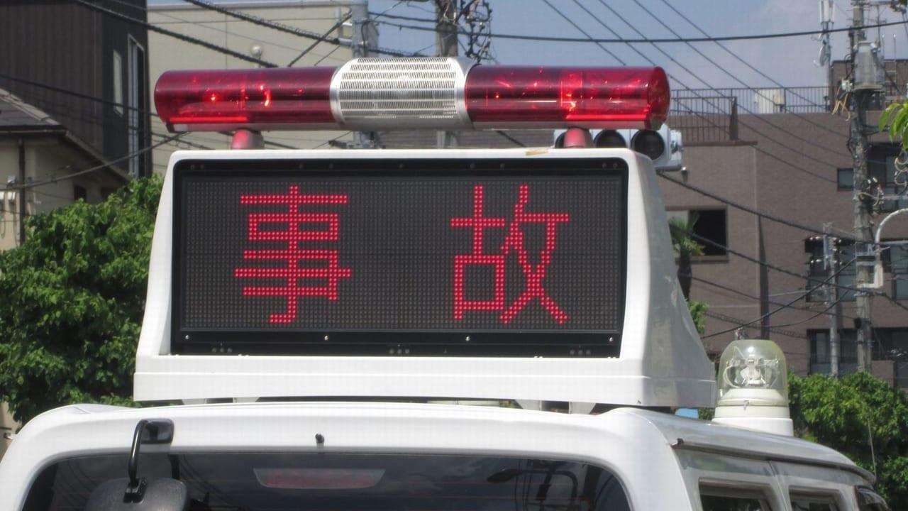 広沢交通事故
