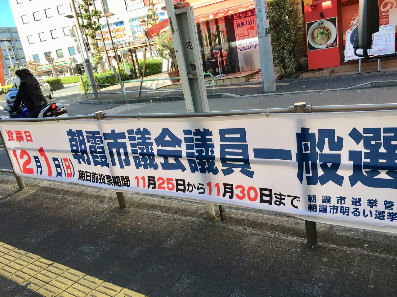 朝霞市議会議員一般選挙