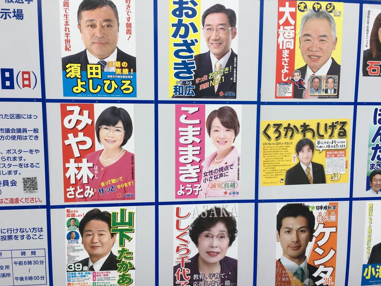 議会議員選挙