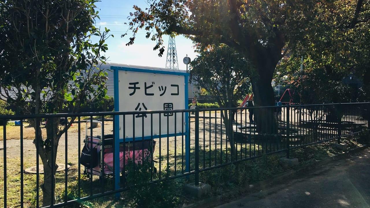 チビッコ公園