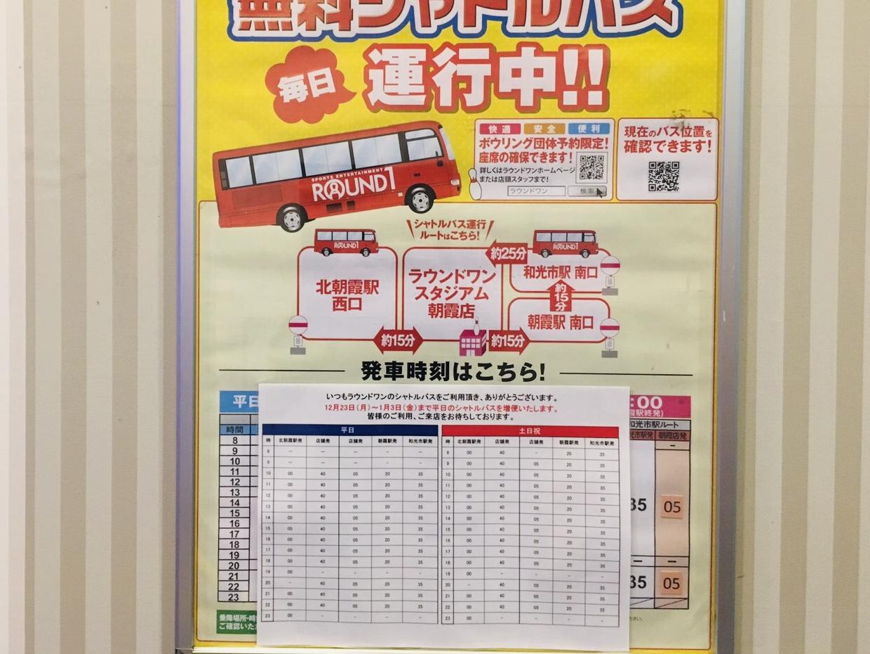松山 ラウンド ワン スポッチャ