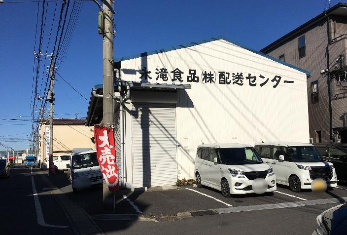 永滝セール