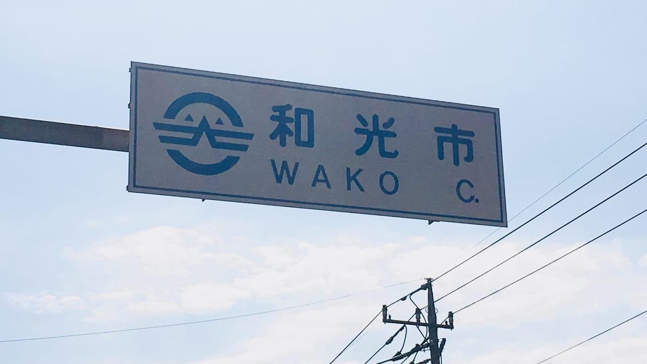 朝霞 市 クラスター 埼玉県で新たに44人感染 朝霞市の80代女性と20代教職員男性ら:東京新聞