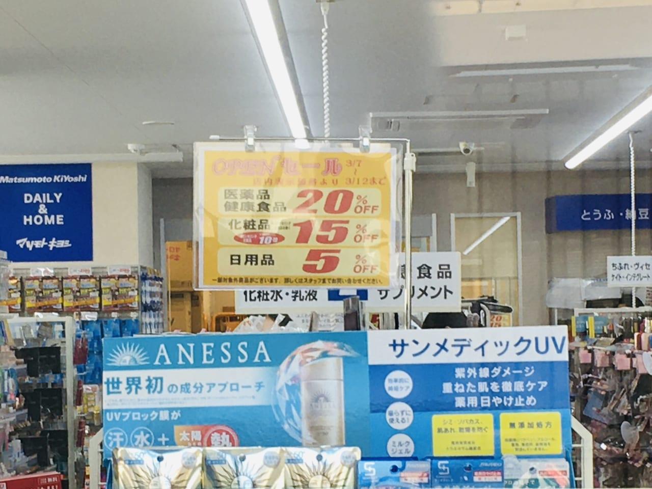 マツモトキヨシ マスク 入荷 2月27日付|マスク入荷,売り切れ情報!売ってる店,買える時間帯は?