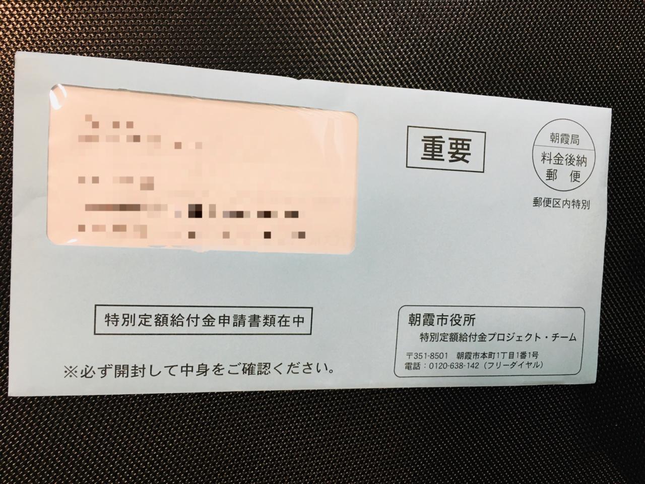 給付 万 市 大阪 いつ 円 10