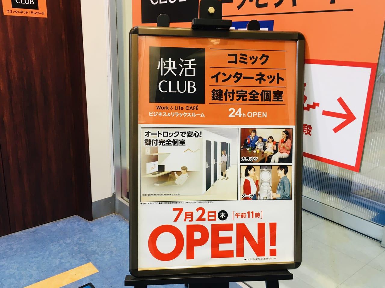 クラブ 平塚 快活